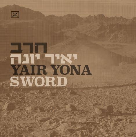 Yair Yona - Sword |  יאיר יונה - חרב
