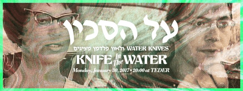 Knife In The Water - ארוע תדר