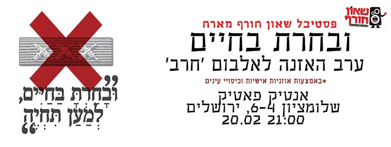 sword-listening-sessions-horizontal-seon-horef-jerusalem